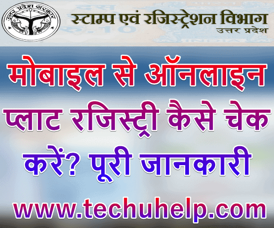 मोबाइल से Plot Registry Online Check कैसे करें? Plot Registry Online Kaise Dekhe?