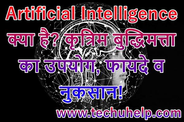 Artificial Intelligence Kya Hai? How AI works in Hindi | कृत्रिम बुद्धिमत्ता का उपयोग, फायदे व नुकसान!