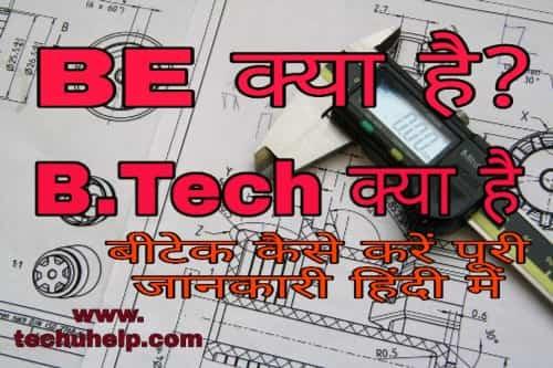 Be and B.Tech Kya Hai in Hindi