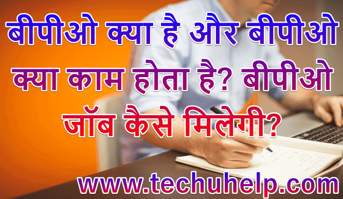 BPO Kya Hai? BPO Me Job Kaise Kare? BPO Full Form In Hindi