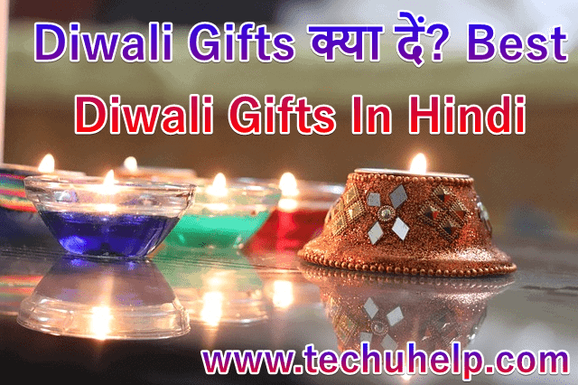 Diwali Gifts 2019: Diwali Gifts क्या दें? Best Diwali Gifts In Hindi