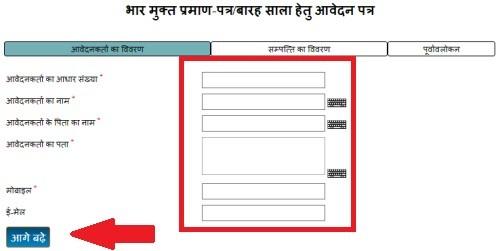 BharMukt Pramanpatra online Form Bhare
