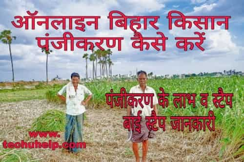 Bihar Kisan Online Panjikaran in Hindi