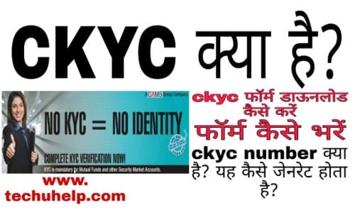 What is CKYC in Hindi
