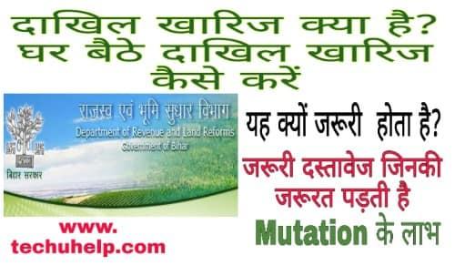 Dakhil Kharij Kya Hai Hindi Me Puri Jankari