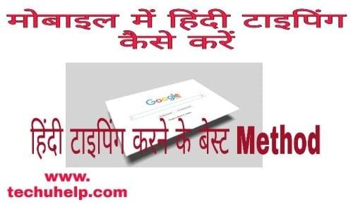 Mobile Me Hindi Typing Kare Ka Best Tarika
