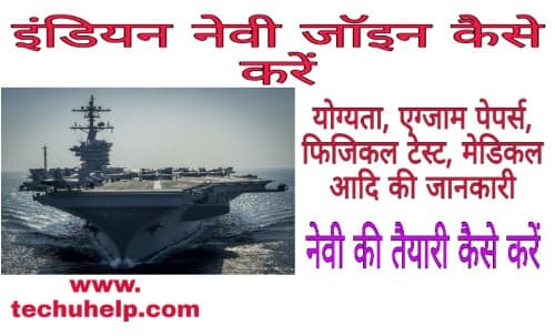 All About Indian Navy in Hindi