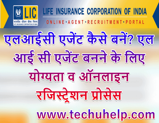 Online LIC Agent Kaise Bane? How To Become LIC Agent In Hindi? LIC एजेंट कैसे बनें? a to z जानें