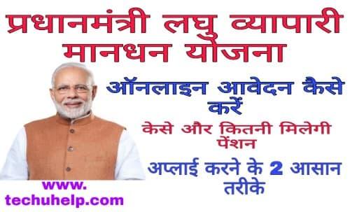 Pradhan Mantri Laghu Vyapari Maandhan Yojana Details in Hindi