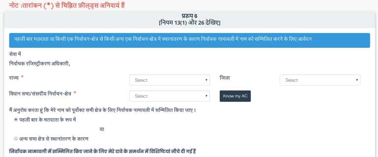 Online Voter ID Card Kaise Banaye? Voter ID Card Online Apply कैसे करें?
