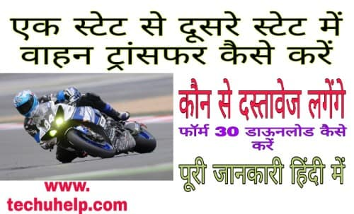 Car Bike Ownership Transfer Process in Hindi