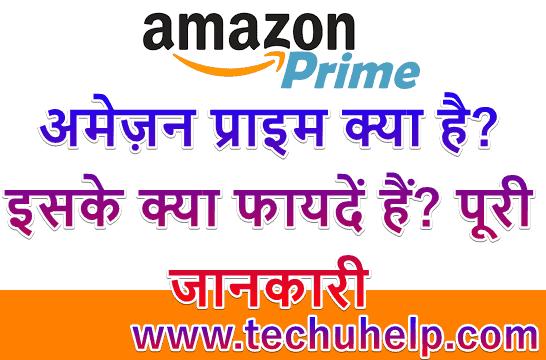 Amazon Prime क्या है? अमेज़न प्राइम के क्या फायदें हैं? पूरी जानकारी