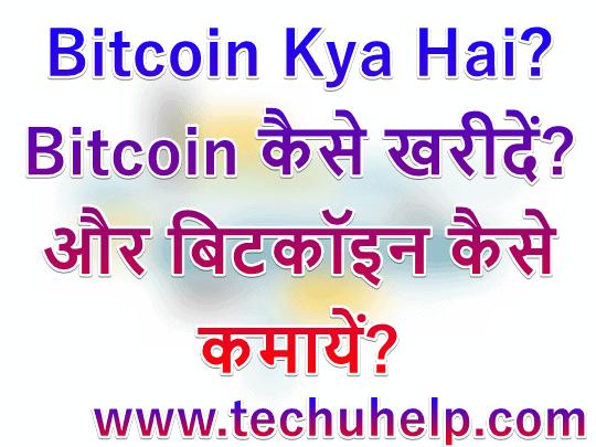 Bitcoin Kya Hai? Bitcoin कैसे खरीदें? और बिटकॉइन कैसे कमायें?