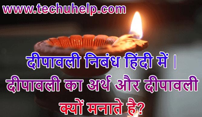 Diwali क्या है? दीपावली निबंध हिंदी में | दीपावली का अर्थ और दीपावली क्यों मनाते है?