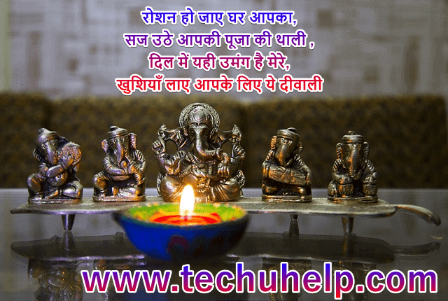 Diwali कैसे Wish करें? Diwali Wishes In Hindi | Diwali Quotes In Hindi With Name