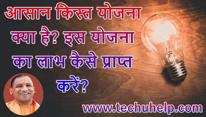 आसान किस्त योजना क्या है? Aasan Kisht Yojana लाभ कैसे प्राप्त करें?