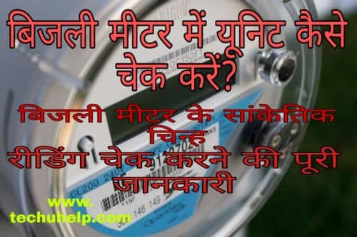 How to Check Electricity Meter Unit in Hindi