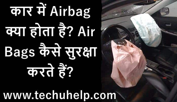 Car Me Airbag Kya Hota Hai? Air Bags कैसे सुरक्षा करते हैं?