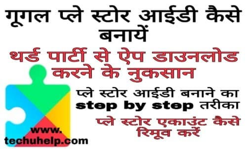 How to Make Google Play Store ID in Hindi
