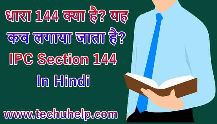 धारा 144 क्या है? धारा 144 कब लगाया जाता है? IPC Section 144 In Hindi