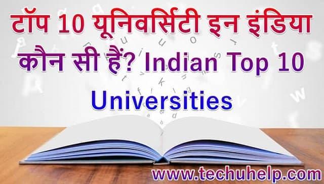 टॉप 10 यूनिवर्सिटी इन इंडिया कौन सी हैं? Indian Top 10 Universities 2020