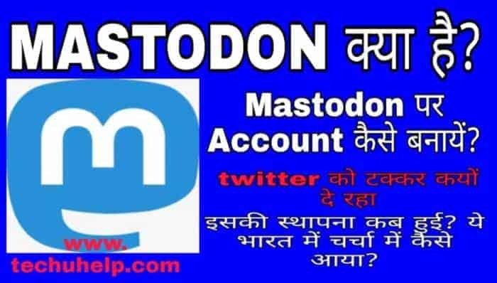 What is Mastodon in Hindi