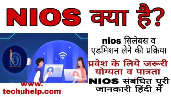 What is NIOS in Hindi