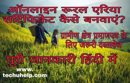 Online Rural Area Certificate in Hindi