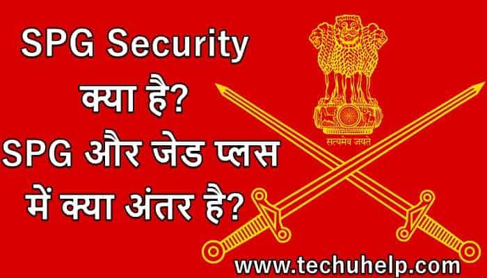 SPG Security क्या है? SPG और जेड प्लस में क्या अंतर है? SPG Security In Hindi