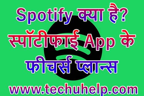 Spotify Kya Hai? – Spotify App के फीचर्स, प्लान्स और स्पॉटीफाई अकाउंट कैसे बनाएं?