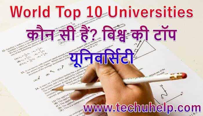 World Top 10 Universities कौन सी हैं? विश्व की टॉप यूनिवर्सिटी Selection Parameter