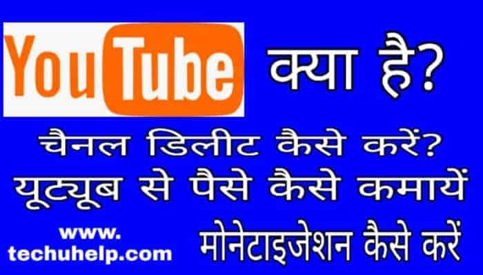What is YouTube in Hindi – Introduction of YouTube