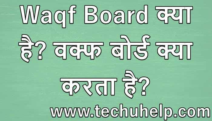 Waqf Board क्या है? वक्फ बोर्ड क्या करता है? वक्फ बोर्ड प्रॉपर्टीज