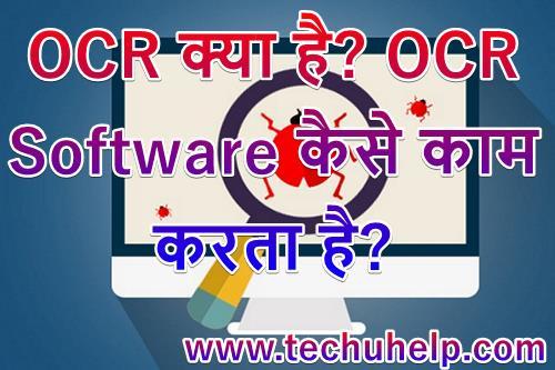 OCR क्या है? OCR Software कैसे काम करता है? OCR Full Form In Hindi