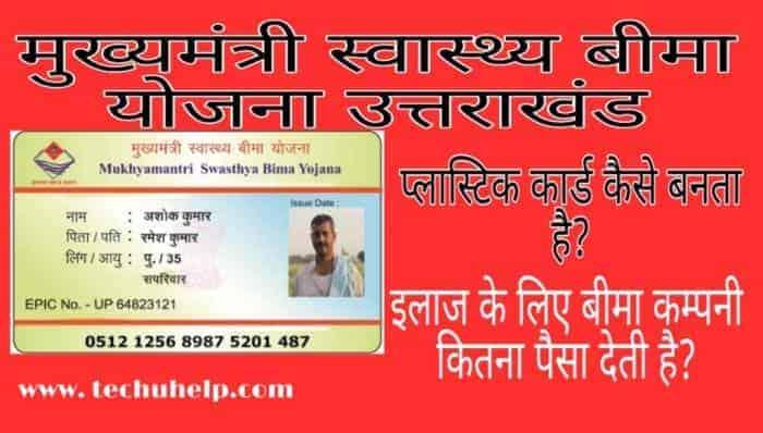 How to Apply for Mukhyamantri Swasthya Bima Yojana in Hindi