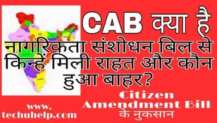 CAB Kya Hai? What is CAB? नागरिकता संशोधन बिल की पूरी जानकारी हिंदी में