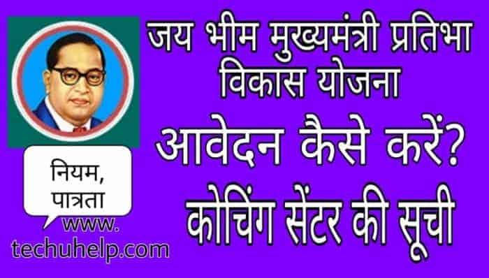 Jai Bhim Mukhyamantri Pratibha Vikas Yojana Apply Online in Hindi