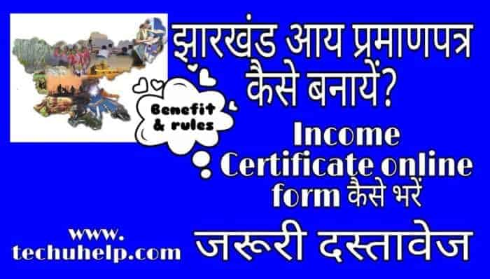 How to Get Online Jharkhand Income Certificate in Hindi