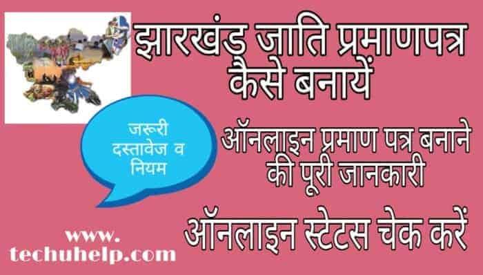 What is Jharkhand Jati Praman Patra in Hindi