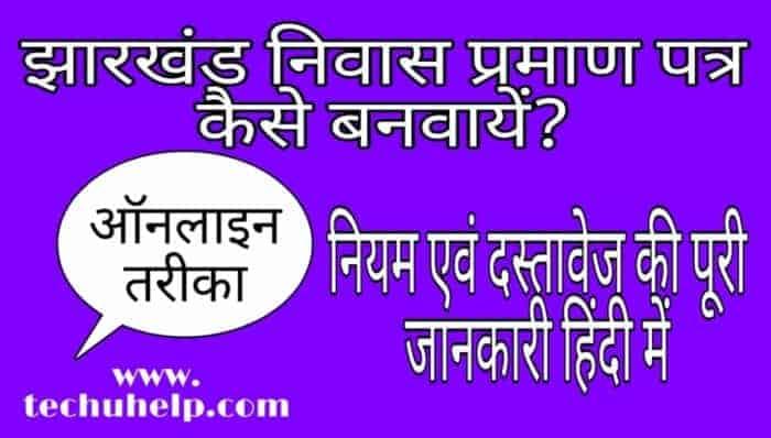 Jharkhand Niwas Praman Patra in Hindi