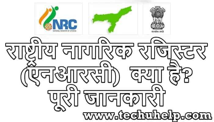 NRC Bill Kya Hai? एनआरसी का फुल फॉर्म | एनआरसी अधिनियम