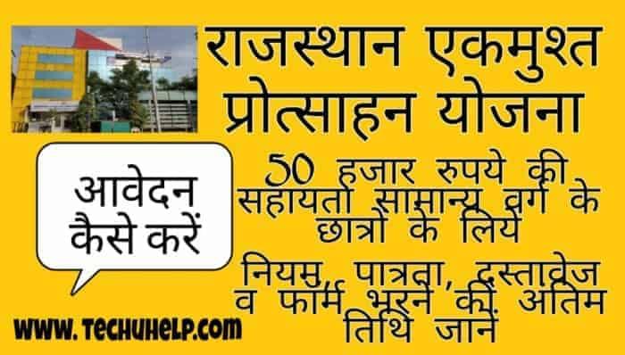 Rajasthan EkMusht Protsahan Yojana in Hindi and get Latest Information