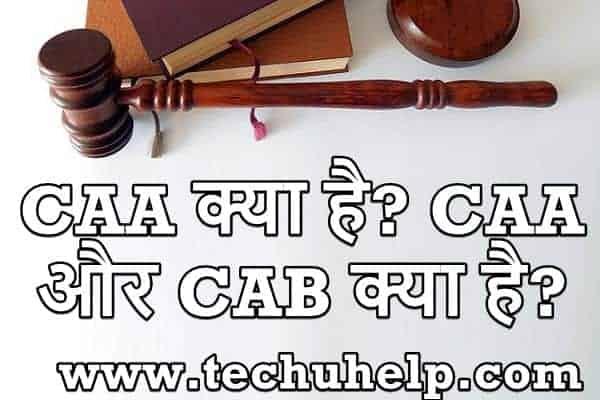 CAA क्या है? इसका विरोध क्यों हो रहा है? पूरी जानकारी यहां पाएं