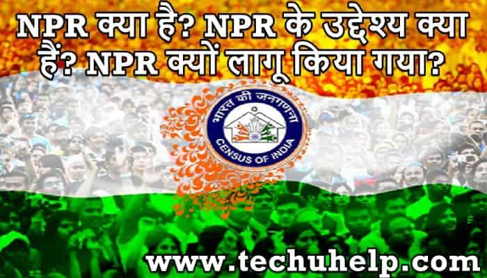 %%title%% नेशनल पॉपुलेशन रजिस्टर - NPR क्या है? What is NPR Full Form In Hindi?