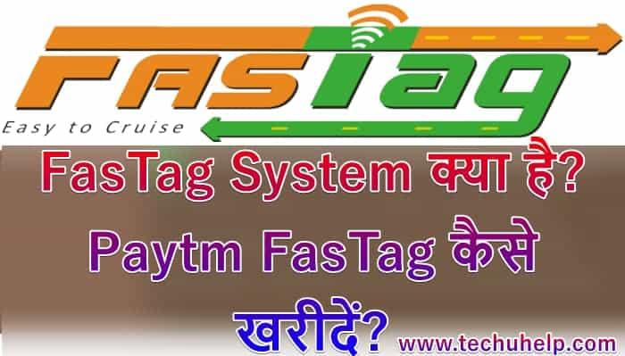 FasTag System क्या है? Paytm FasTag कैसे खरीदें?