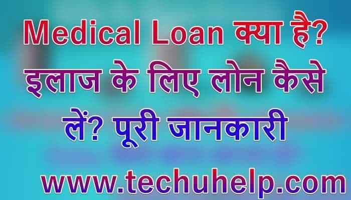 Medical Loan क्या है? इलाज के लिए लोन कैसे लें? पूरी जानकारी