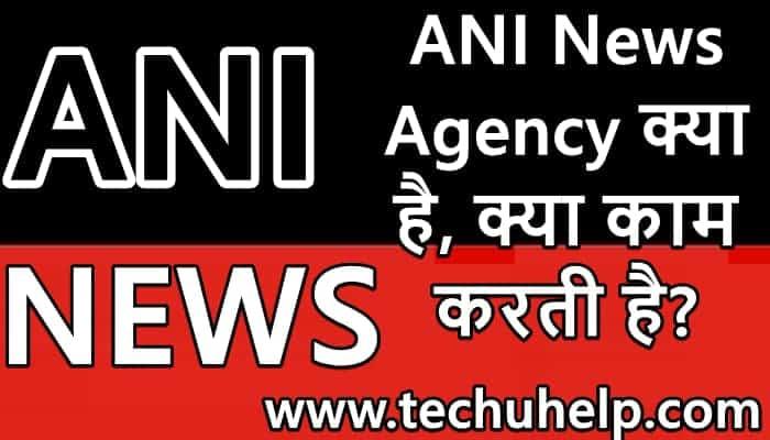 ANI Full Form in Hindi | ANI News Agency क्या है?
