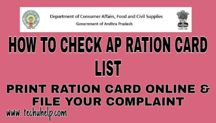 Andhra Pradesh Ration Card List Kaise Dekhe in Hindi