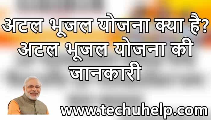 अटल भूजल योजना क्या है? Atal Bhujal Yojana In Hindi