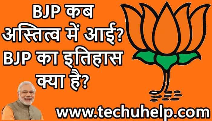 BJP कब अस्तित्व में आई? BJP का इतिहास क्या है? BJP Full Form In Hindi